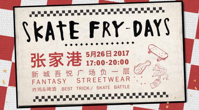 1700518_CN__ZJG_SKATEFRYDAYS_DIGITALBANNERS-WECHAT_BIG