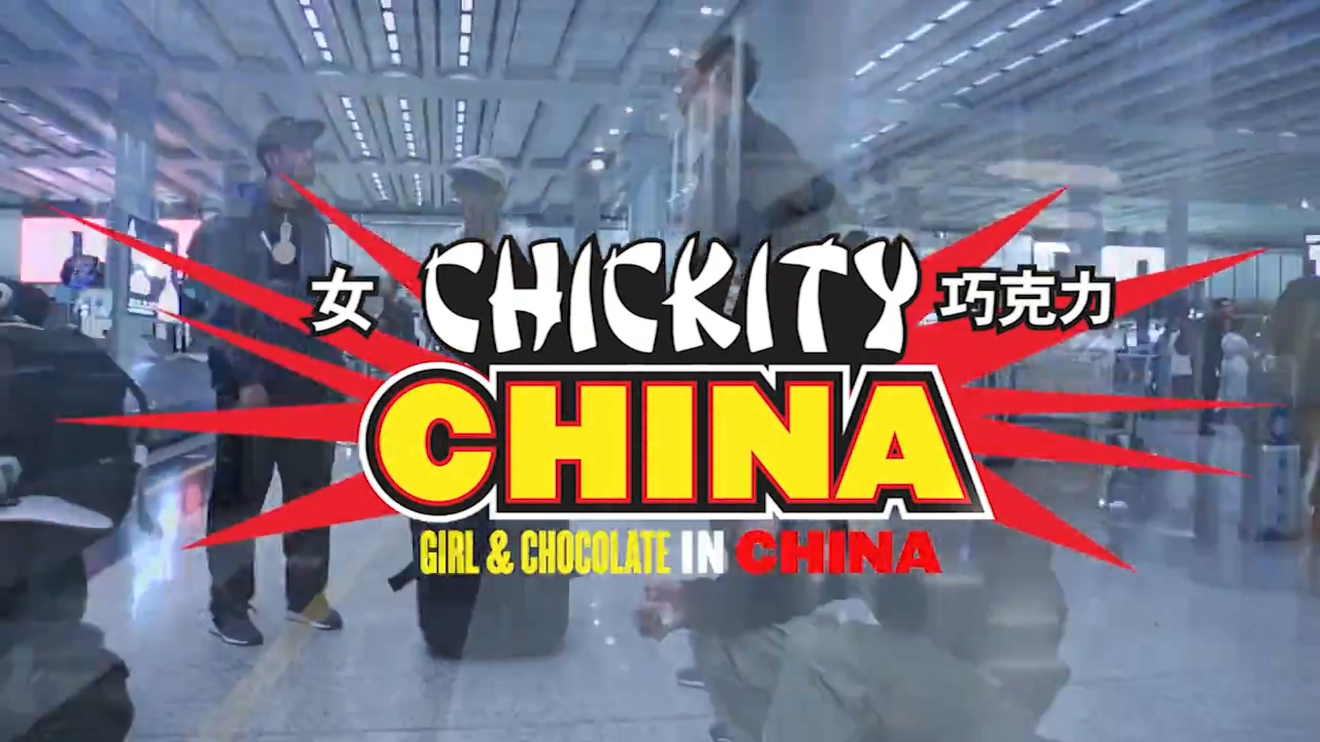 Thrasher Magazine - Girl & Chocolates Chickity China Video[720, Mp4].mp4_20180410_215503.135