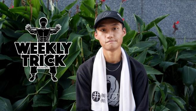 何绍吉weeklytrick封面
