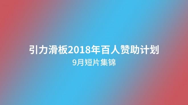 引力滑板2018年百人赞助计划 9月短片集锦