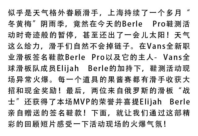 0228-Vans Berle Pro Recap _画板02