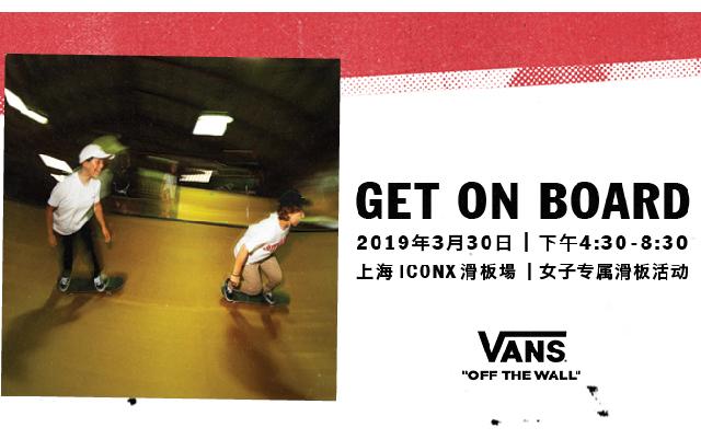 0327 Vans新闻_画板02
