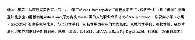 滑板星期五北京-01