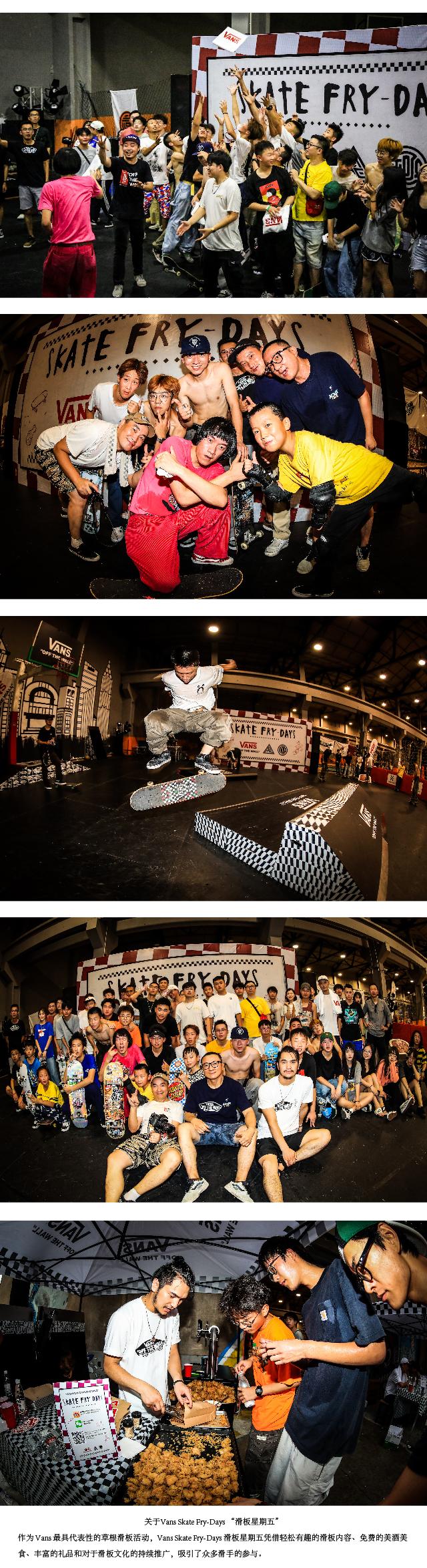 滑板星期五北京-02
