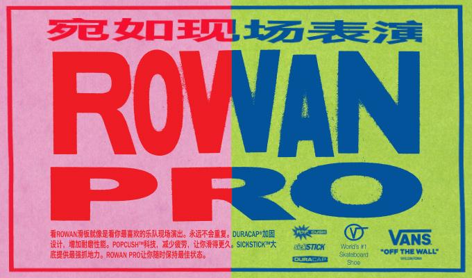 RowanPro_CN_skatehere_680x400
